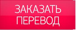 заказать перевод текстов в Астане и Казахстане
